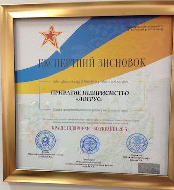 Logrus_Award_2015_Certificate_1