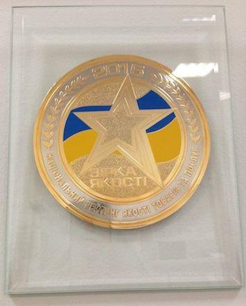 Logrus_Award_2015_Quality_Star_1