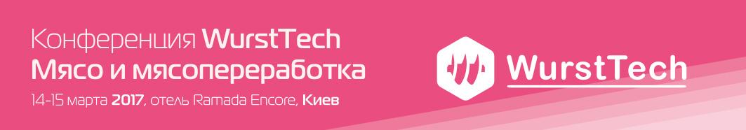 Logrus_PVT_WurstTech_Ukraine