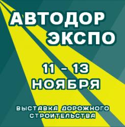 Logrus-at-AutoDorExpo-2015